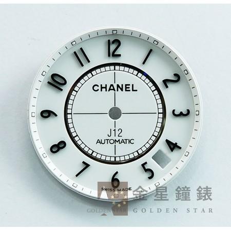 香奈兒 J12 H0970專用面盤 白 38mm