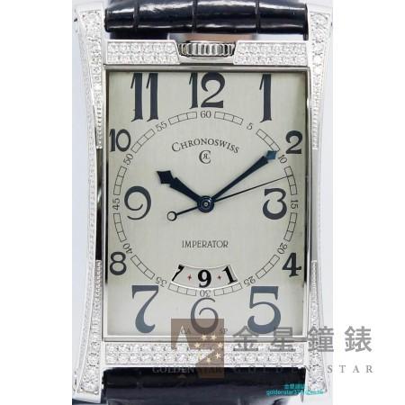 CHRONOSWISS 瑞寶錶